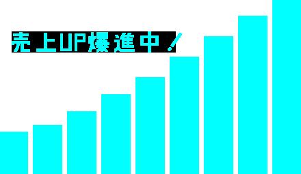 売上UP爆進中!