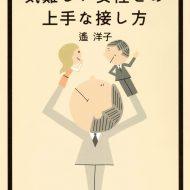 気難しい女性との上手な接し方 仕事がスムーズにいく24のルール